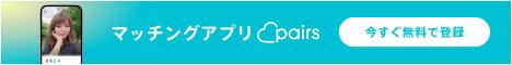 Facebookで恋活・婚活【pairs】男女会員募集