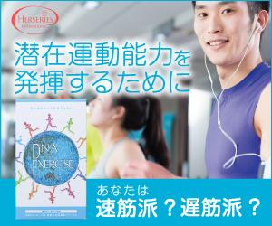 筋線維タイプを知ることで、運動種目の選定、有効なトレーニングに