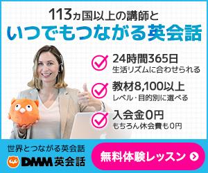 Image result for DMM英会話
