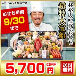 通販サイト「匠本舗」の料亭おせち料理