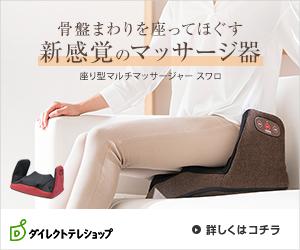 座り型マルチマッサージ機スワロ販売ページ-ダイレクトテレショップ公式通販サイト