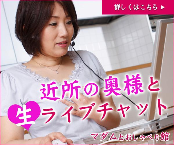 無料お試し2000円分から体験できる人妻熟女とのヒミツのチャットなら、マダムとおしゃべり館で
