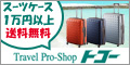 【正規品スーツケース・旅行用品専門店トコー】オンラインショップ