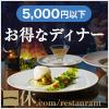5,000円以下のカジュアルディナー[一休.comレストラン]