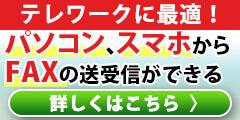 【30日お試し無料】インターネットファックス「eFax」