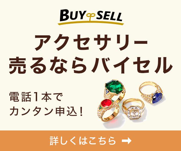 ジュエリー・指輪・アクセサリーの出張買取専門店【バイセル(旧称:スピード買取.jp)】