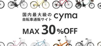 ネットで買った自転車を防犯登録する。