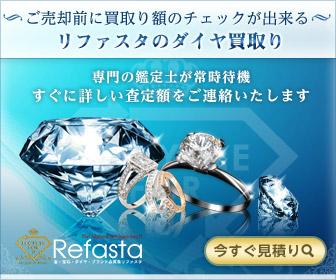 ダイヤモンド買取 福ちゃん リ・ファウンデーション