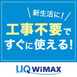 賃貸物件におすすめ!Wimaxのモバイルルーター