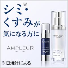 AMPLEUR(アンプルール)トライアルキット
