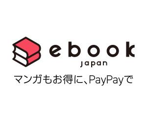 日本最大級のマンガ(電子書籍)販売サイト【eBookJapan】利用モニター