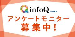 infoQ(インフォキュー) に登録して稼ぐ