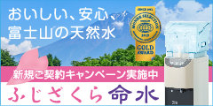 【定期購入】富士桜命水