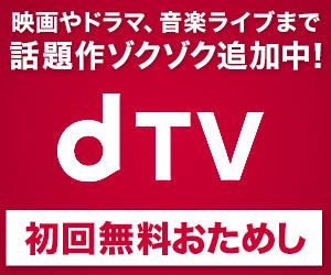 8/27・28 a-nationライブ配信決定!【dTV】