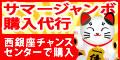 日本一当たる売り場で宝くじの購入代行【ドリームウェイ】
