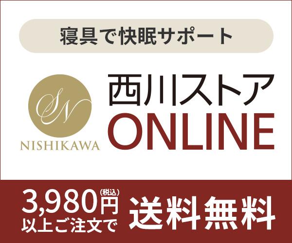 老舗寝具メーカー昭和西川の公式ショッピングサイト【西川ストアONLINE】