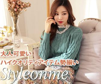 大人可愛い私だけのスタイル!韓国アナウンサーご愛用ブランド『styleonme』全ての女性が楽しめる