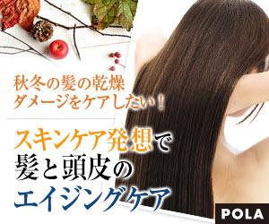 ノンシリコンシャンプー【POLA】頭皮と髪の大人のためのヘアケア