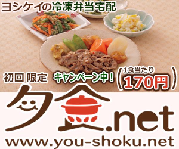 初回注文は50%OFF!冷凍宅配弁当♪1食あたり¥170 ネット限定・地域限定
