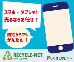 スマホやタブレット、#携帯電話 (Docomo、au、softbank)の高価買取