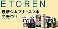 海外通販!日本未発売スマホ/タブレットをいち早くお届け!【Etoren.com】