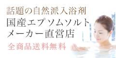 ソルトランプ・ドット・ジェイピー