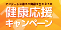 【豪華商品券が当たる!!令和元年!おでかけ日和キャンペーン】