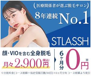 女性専門  最新理論のスピード全身脱毛 61ヶ所が月額7980円! 新宿で全身脱毛