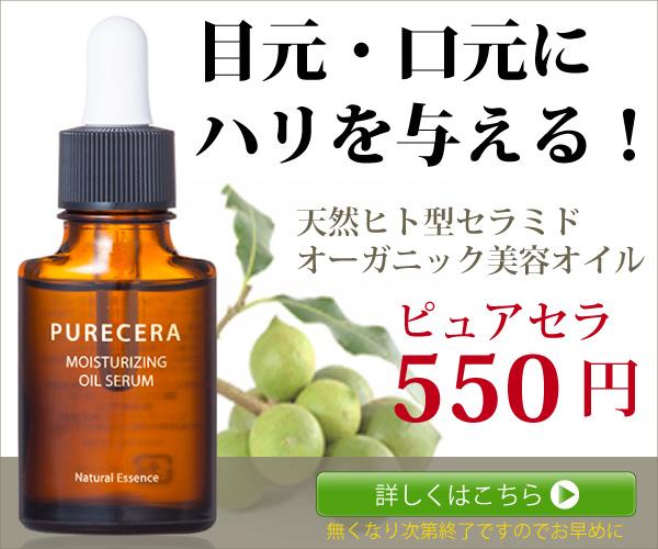 素肌と同じセラミドを補い養う【ピュアセラ美容オイル】商品モニター