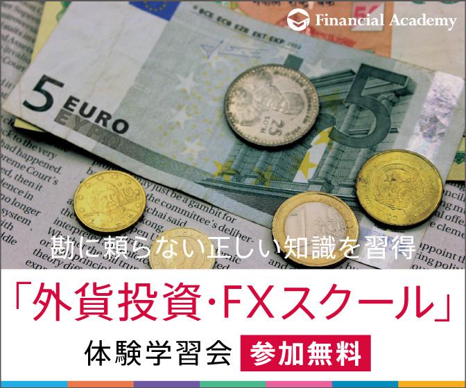 日本ファイナンシャルアカデミー株式会社 株式投資スクール、外貨投資・FXスクール合同体験会参加募集