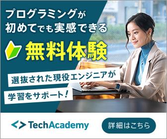 「TechAcademy」