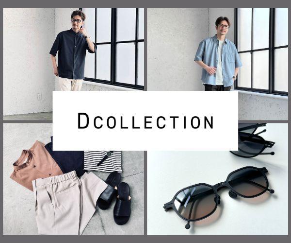オシャレ初心者を全力サポート!メンズファッション通販【 D COLLECTION】
