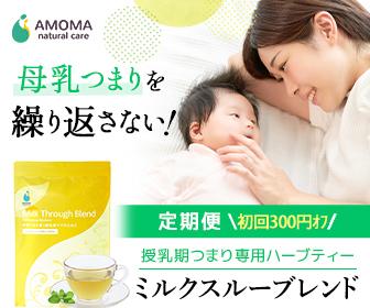 産前・産後のママと赤ちゃんを応援するオーガニックハーブティー【AMOMA】