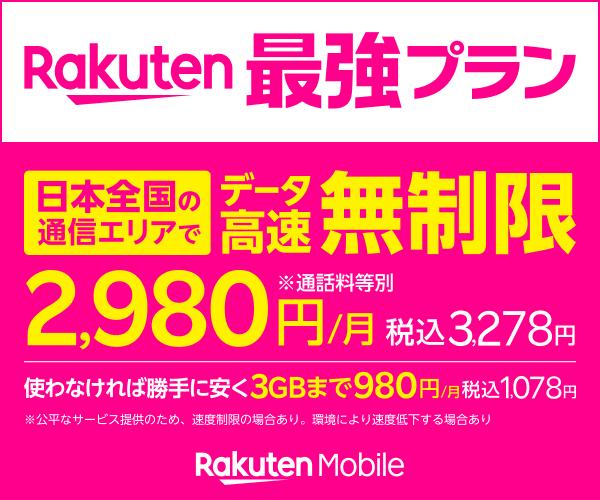 UQ mobile