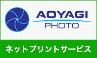 [アオヤギ写真工芸社]デジカメ写真ネット注文