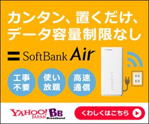 自宅のコンセントに差すだけで高速回線使い放題、大人気SoftBank Air