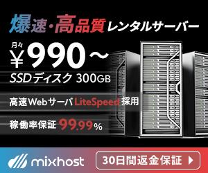 Webサーバー