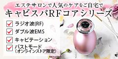 【ヤーマン】RFボーテ キャビスパ