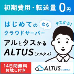 GMOクラウド ALTUS