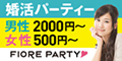 婚活イベント【フィオーレ】