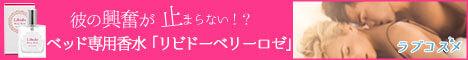 ベッド専用香水【リビドーロゼ】
