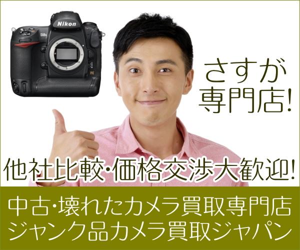 中古・壊れたカメラを高額買取!