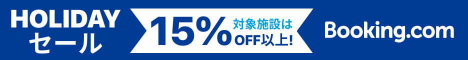 世界最大の宿泊予約サイト 【Booking.com】 は予約手数料無料、最安値保証で賢く節約!