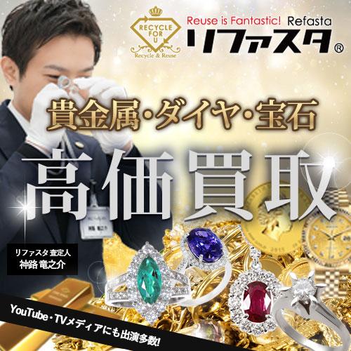 金・プラチナ・宝石等の宝飾品専門買取【リファウンデーション】