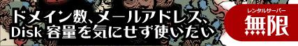 セブンアーチザン合同会社【無制限レンタルサーバーMUGEN】DB数・メールアドレス・ドメイン・サブドメイン・FTPアカウント(16-0511)