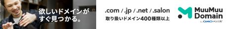 GMOペパボ株式会社 「ムームードメイン」独自ドメイン(06-0922)