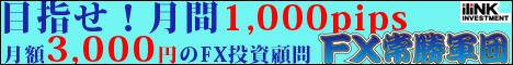 株式会社アイリンクインベストメント 【大好評】FX投資顧問契約獲得