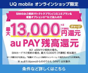 UQ mobileキャンペーン