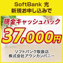ソフトバンク光 3万2千円