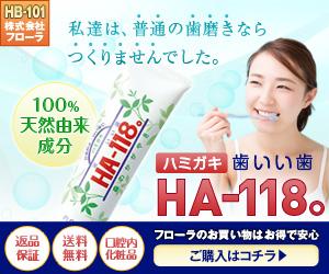 植物エキスで口臭防止歯磨き!【HA-118】